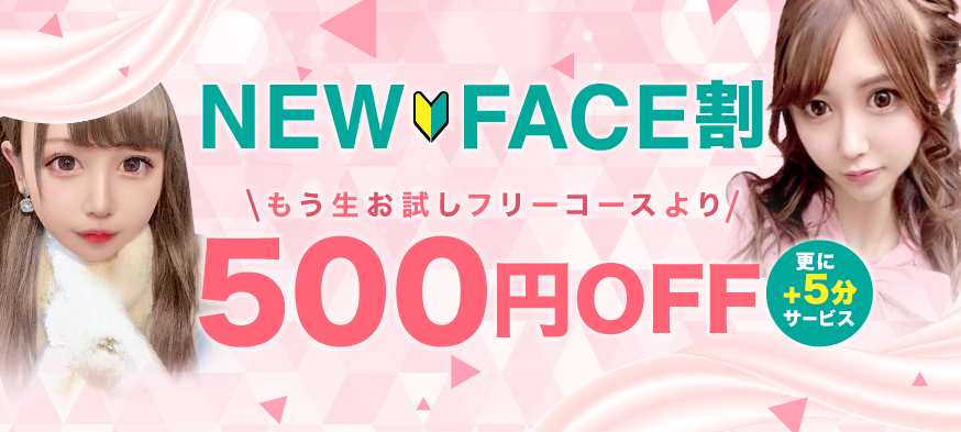 NEW FACE割