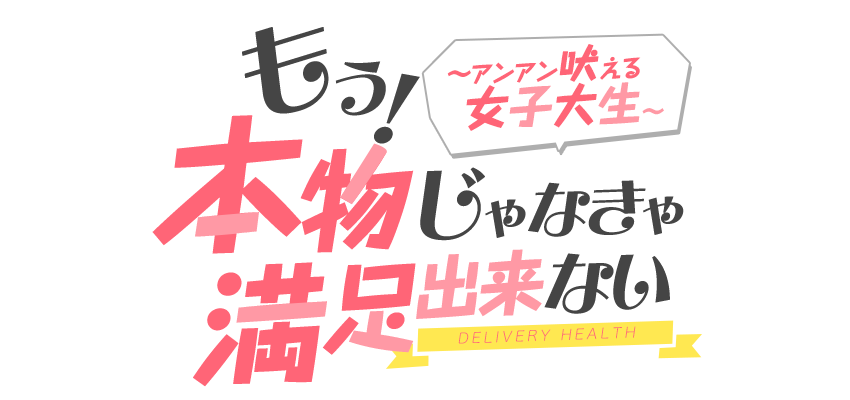 大阪 堺デリヘル『もう!本物じゃなきゃ満足出来ない~アンアン吠える女子大生~』